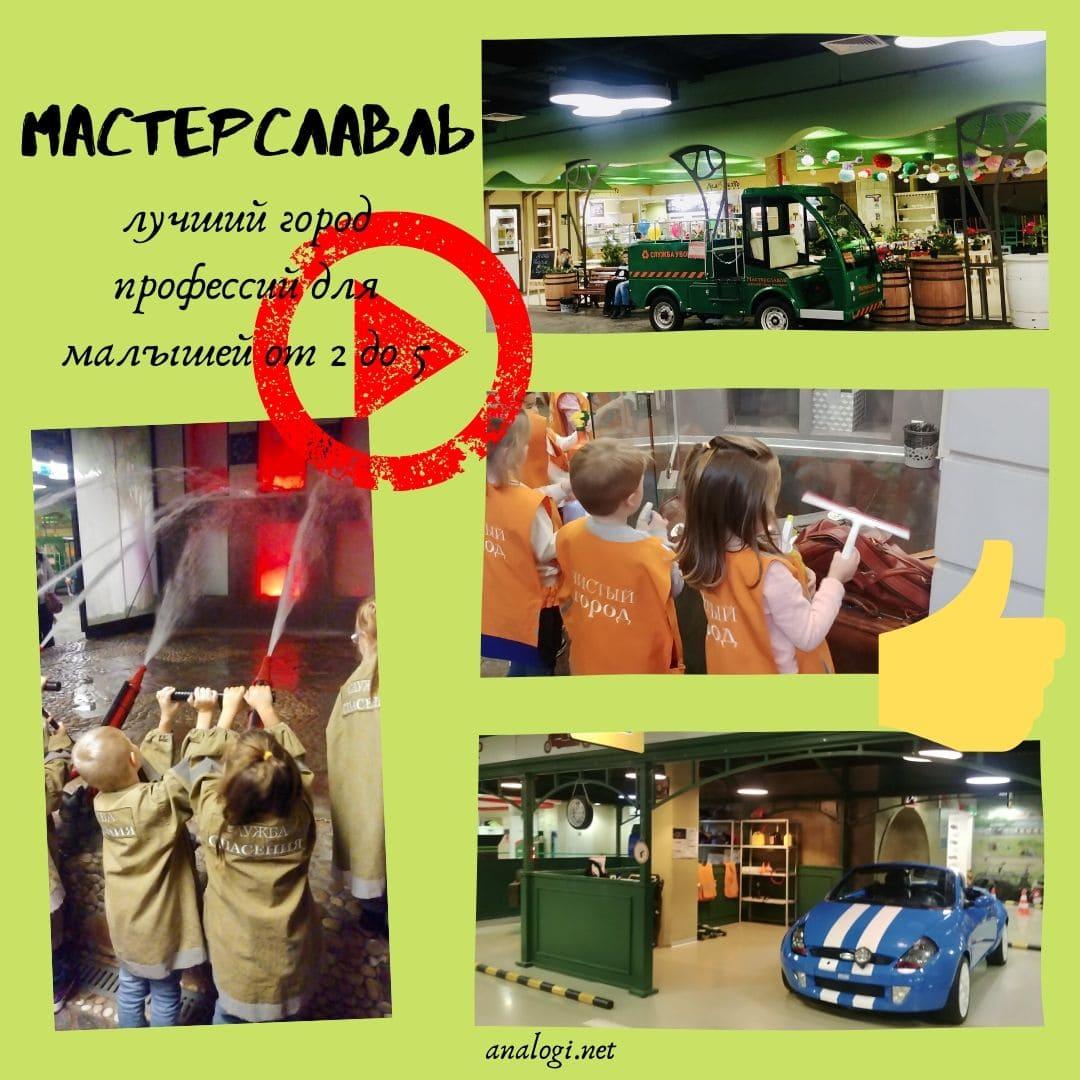 Мастерславль: отзывы и фото