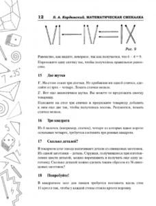 математическая смекалка - логические игры для детей
