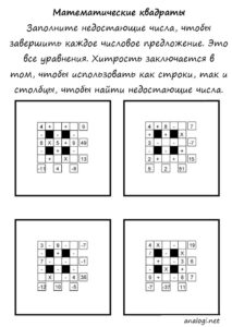 Распечатать логические головоломки