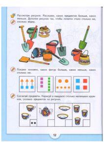 Математические ступеньки. Пособие для детей 5-7 лет