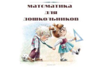 математика для дошкольников - распечатать задания