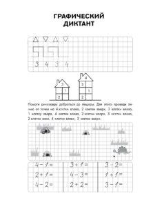 Счет до 10 для детей: распечатать задания
