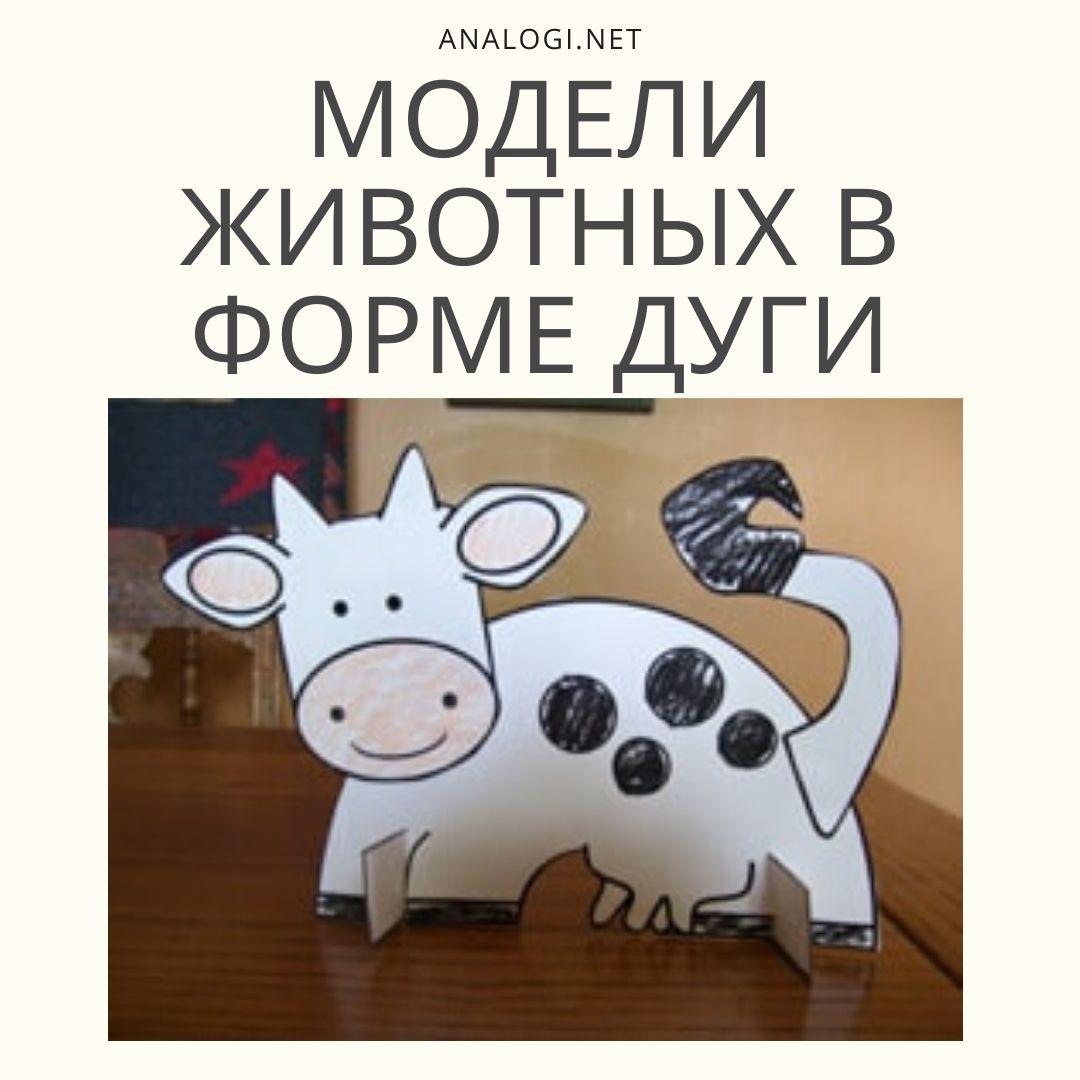 распечатать модели животных