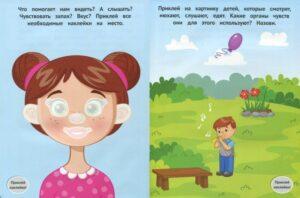 многоразовые наклейки ребенку 1 год