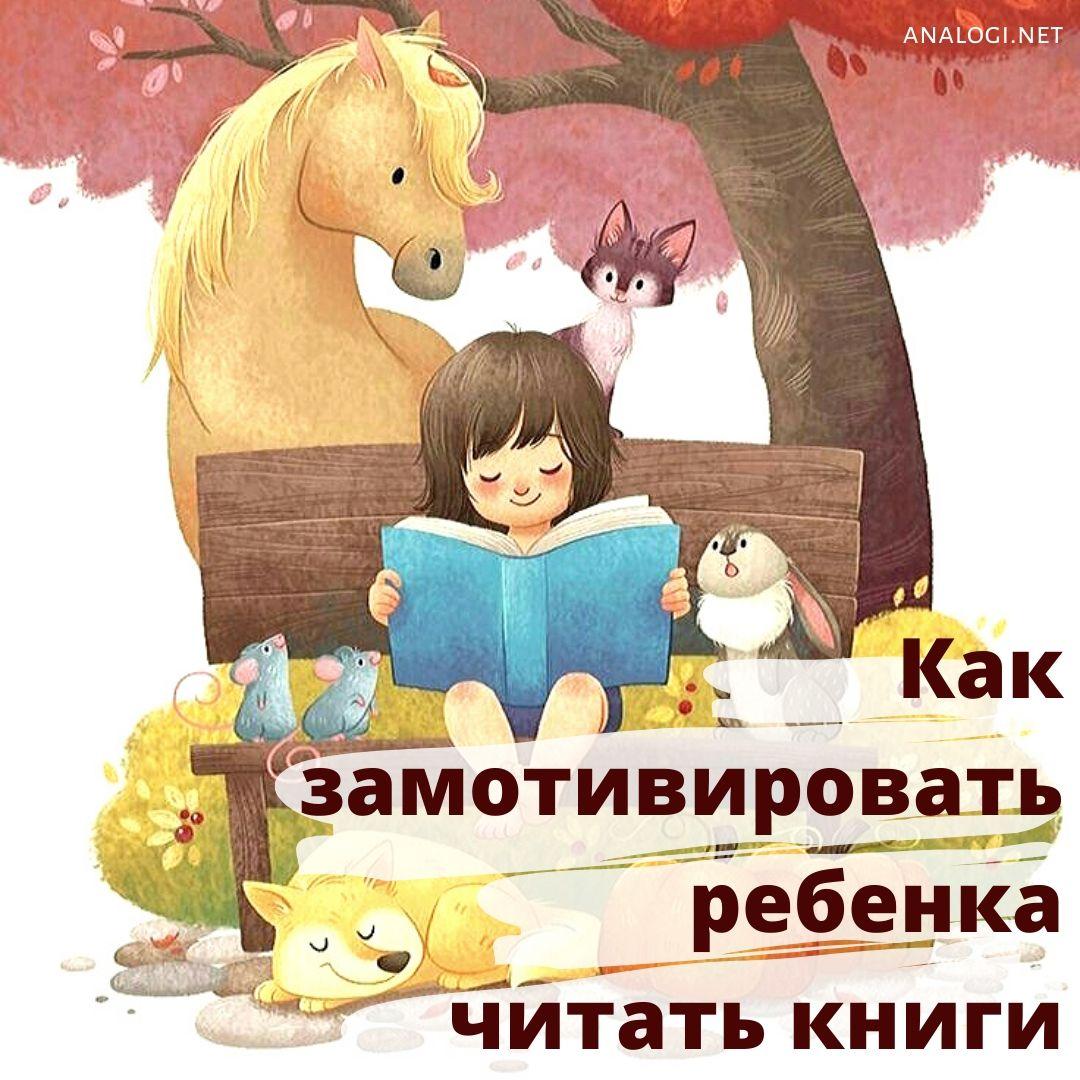 Иллюстрация к Мотивации читать книги