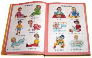 книга для детей 1 года - энциклопедия
