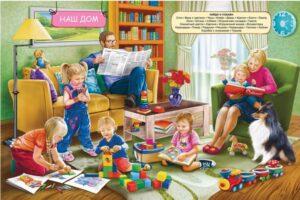 моя первая книга энциклопедия малыша