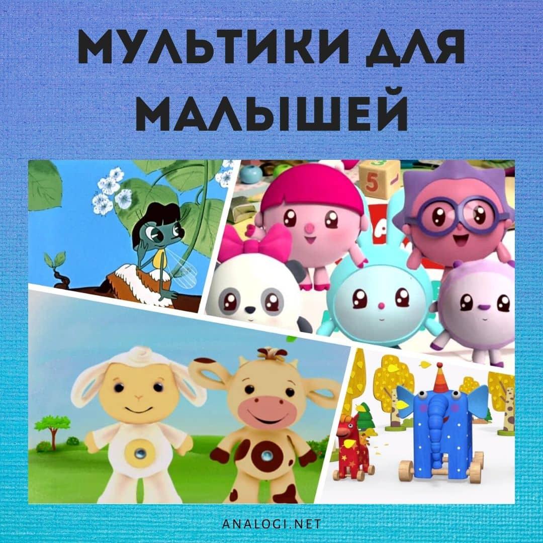 подборка мультиков для детей