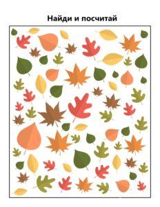 Найди и посчитай листья - скачать бесплатно