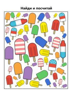 Найди и посчитай мороженое - скачать бесплатно