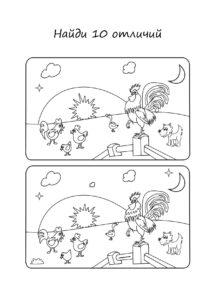 найди 10 отличий - распечатать задания для детей