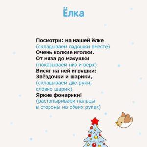 Новогодние стихи для детей к адвенту