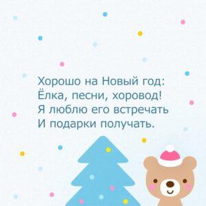 стихи для детей про Новый год для заучивания
