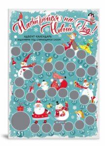 эксмо новогодний адвент календарь плакат