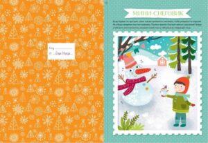 письма от деда мороза новогодний адвент календарь задание мини-снеговик