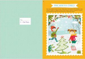 письма от деда мороза новогодний адвент календарь задание рисуем на снегу