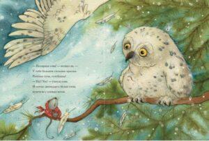 новогодние книги для малышей иллюстрация Кирдий