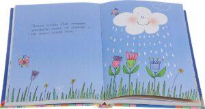 разворот книги для детей 2 лет Лучшие истории про Облако Олю