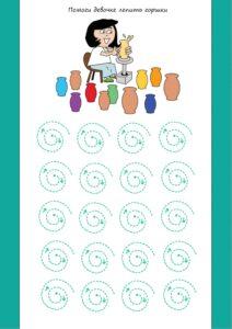Распечатать прописи-обводилки для занятий с дошкольниками