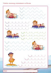Распечатать обводилки для детей 4-5 лет