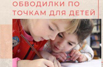 обводилки по точкам для детей 3-4 лет