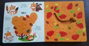 книга от клевер для детей 1 года