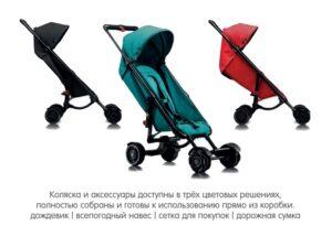 комплектация Omnio Stroller коляска