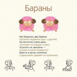пальчиковые игры для детей - бараны