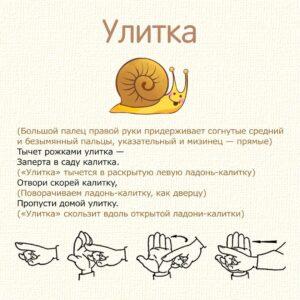 пальчиковые игры для детей - улитка