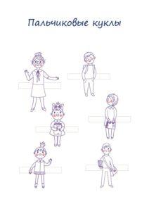 Пальчиковый театр из бумаги своими руками - распечатать шаблоны