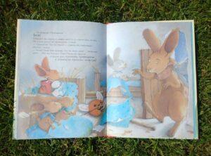 кролик пауль