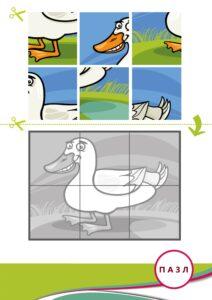 Распечатать картинку пазл с подложкой для детей