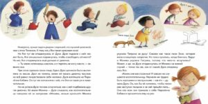 адаптация в детском саду книги
