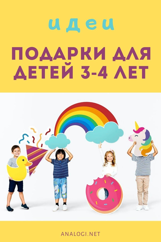 подарки ребенку 3-4 лет