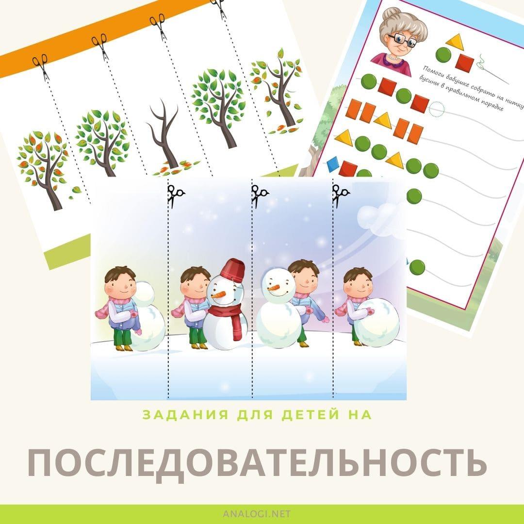 Задания для детей на установление и продолжение последовательности