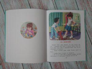 Приключения Маруси - Маруся и Филя