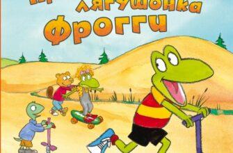 приключения лягушонка фрогги - обложка книги