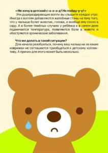 Памятка для родителей про адаптацию в детском саду