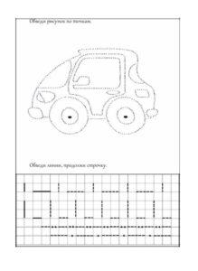 распечатать дошкольные прописи со штриховкой и элементами букв
