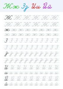 Распечатать прописи с прописными буквами для детей