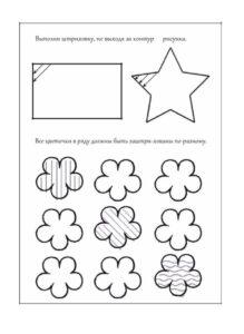 распечатать дошкольные прописи-штриховки