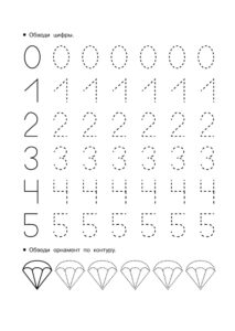 Печатные цифры и буквы