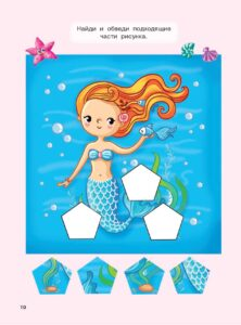 Логические игры и лабиринты для детей