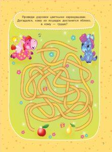 1000 лабиринтов и головоломок серии Занимательные головоломки для малышей от АСТ