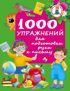 дошкольные прописи для детей 5-6 лет