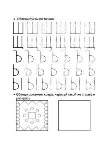 распечатать прописи с печатными буквами для детей