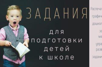 Задания для подготовки детей к школе распечатать бесплатно