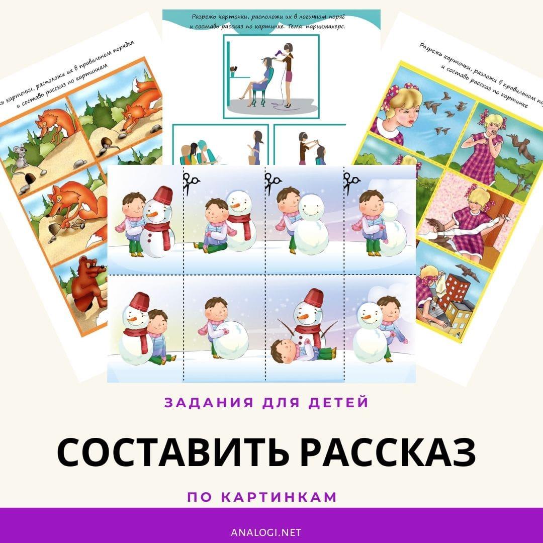 Разрезные картинки для составления сюжетного рассказа по картинкам дошкольникам