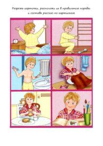 Составление рассказа по серии сюжетных картинок для дошкольников