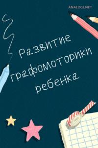 развитие графомоторики ребенка - игры и задания